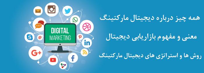 what is digital marketing مهم ترین اقدامات برای تبلیغات کسب و کار اینترنتی