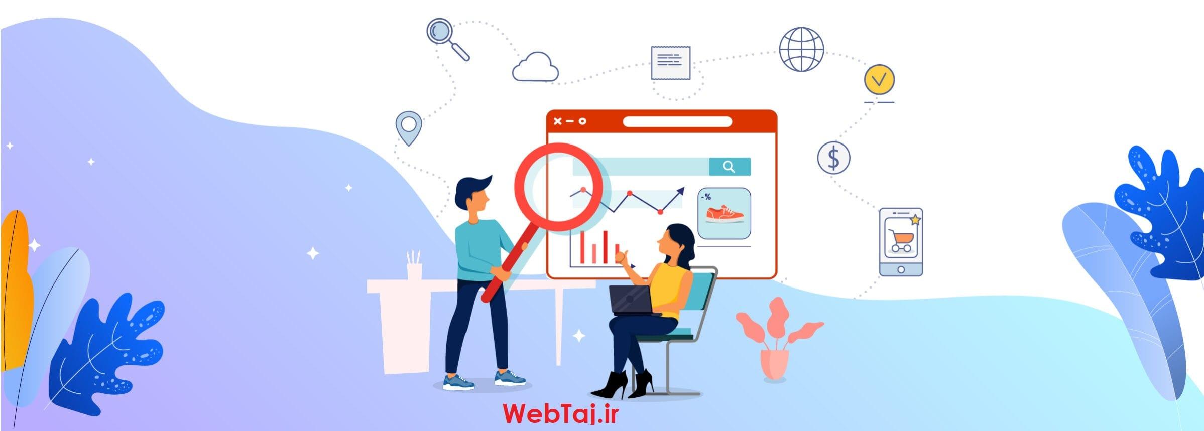 سئو ، بازاریابی اینترنتی ، طراحی سایت